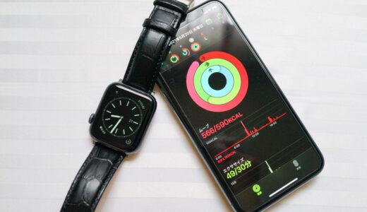 Apple Watchユーザならローラー活動管理はアクティビティ機能がオススメ
